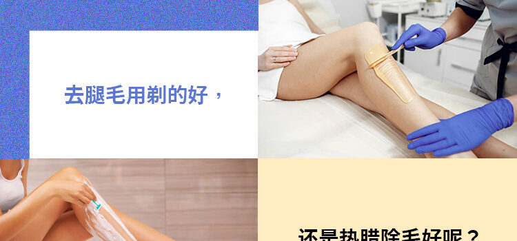 除毛用剃的好还是热腊除毛好 Blog Featured Image